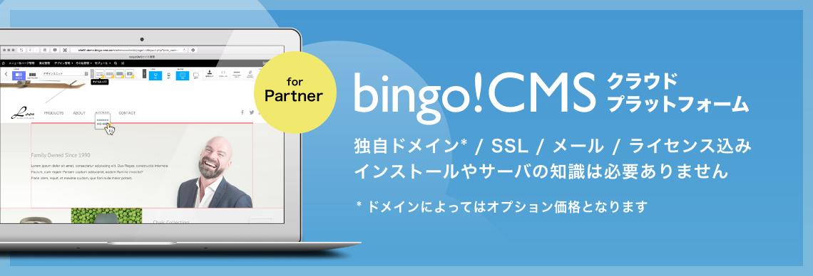 bingo!CMS クラウドプラットフォーム
